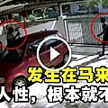 ❤ [影片分享] 發生在馬來西亞!真沒人性,根本就不是人!.jpeg