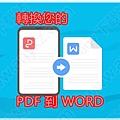 免費資源-轉換您的 PDF 到 WORD.jpg