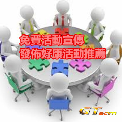 免費活動宣傳-發佈好康活動推薦.jpg