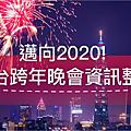 2020全台(台北,桃園,台中,高雄...)跨年晚會活動整理!2020跨年煙火秀101.png