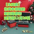 【生日慶】您尚未領取的聖誕節禮物延長到12月26日.jpg