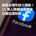臉書台灣年終大掃除!15 萬人韓國瑜後援會社團也遭移除.jpg
