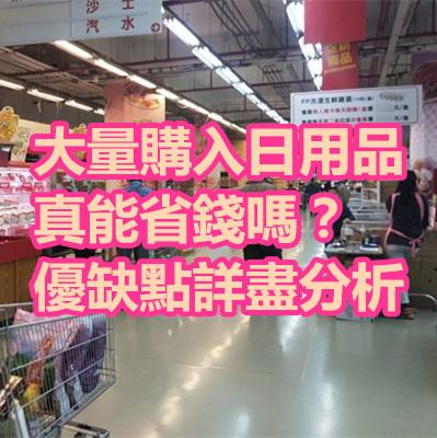 大量購入日用品真能省錢嗎?優缺點詳盡分析.jpg