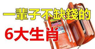 ♥ [影片分享] 6大生肖天生好命,錢包鼓鼓,一輩子不缺錢.jpg
