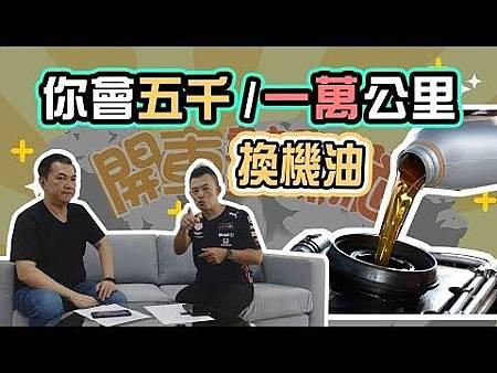 ♥ [影片分享] 【開車幫幫忙】換機油 你會選擇5000還是10000公里?.jpg