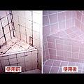 ♥ [影片分享] 浴室瓷磚發黃、發黑!分享一個簡單有效方法,不需要用力刷洗,5分鐘輕鬆去除浴室瓷磚頑固污垢!.jpg
