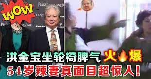 ♥ [影片分享] 洪金寶坐輪椅仍脾氣火爆,54歲辣妻真面目終於曝光!.jpg