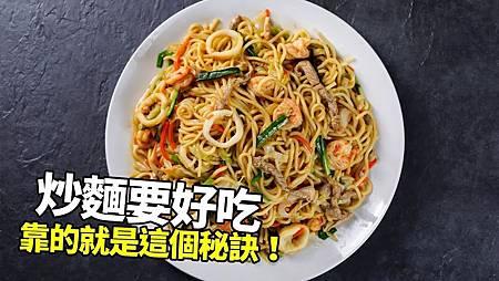 ♥ [影片分享] 飯店老師傅教我的炒麵方法,一天賣200多份,看著就有食慾,真香.jpg