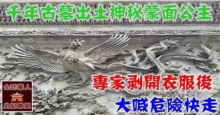 ♥ [影片分享] 千年古墓出土神秘蒙面公主,考古專家剝開衣服後,震驚大喊:快走.jpeg