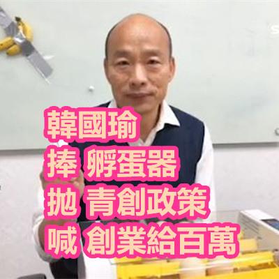 韓國瑜 捧 孵蛋器 拋 青創政策,喊 創業給百萬.jpg