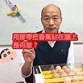 韓國瑜 直播 用膠帶把香蕉貼在牆上 是何意?.jpg