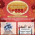 888幸運紅包促銷活動加長!.jpg
