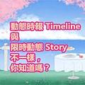 動態時報 Timeline 與 限時動態 Story 不一樣,你知道嗎?.jpg