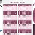 週期表2020_Cycle Calendar2020.jpg