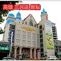 高雄 三民區 景點 維格餅家 黃金菠蘿城堡.jpg