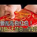 ♥[影片分享] 不要亂亂包紅包!包紅包的7大禁忌,大家學起來!.jpg