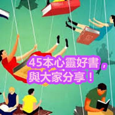 45本心靈好書,與大家分享!.jpg