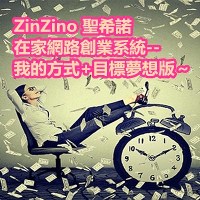 ZinZino 聖希諾 在家網路創業系統--我的方式+目標夢想版~.png