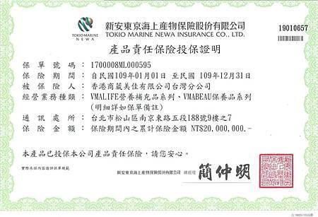 全系列產品已完成投保【產品責任保險】新台幣2,000萬元,請您安心使用和推廣!.jpg