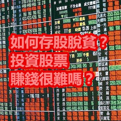 如何存股脫貧?投資股票賺錢很難嗎?.jpg