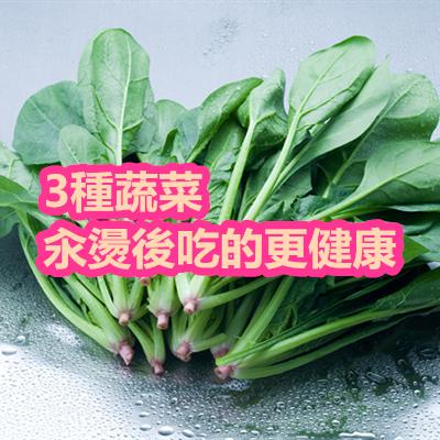 3種蔬菜汆燙後吃的更健康.png