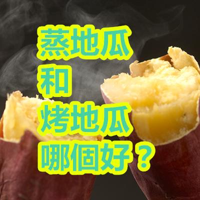 蒸地瓜和烤地瓜哪個好?.png