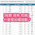 [股票 證券 知識] 什麼是加權指數?.png