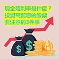 現金殖利率是什麼?投資高配息的股票要注意的3件事.jpg