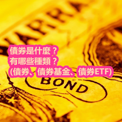 債券是什麼?有哪些種類?(債券、債券基金、債券ETF).jpg