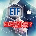 ETF是什麼?.jpg
