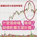 什麼是除權、除息?股價影響怎麼計算?.jpg