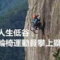 攀出人生低谷 香港輪椅運動員攀上獅子山.jpg