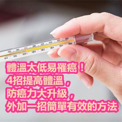 體溫太低易罹癌!4招提高體溫,防癌力大升級,外加一招簡單有效的方法.jpg