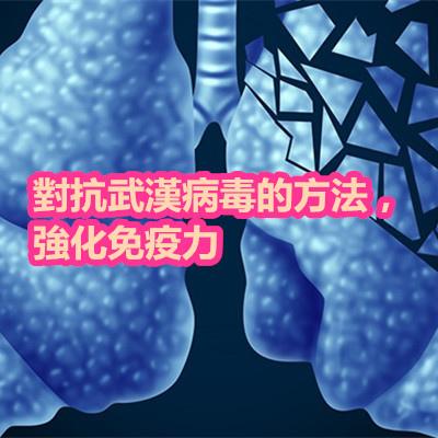 對抗武漢病毒的方法,強化免疫力.jpg