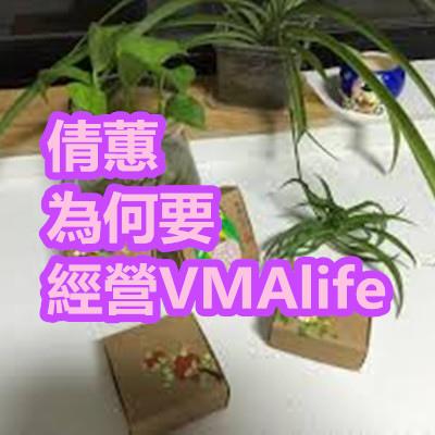 倩蕙 為何要經營VMAlife.jpg
