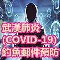 武漢肺炎(COVID-19)釣魚郵件預防.jpg