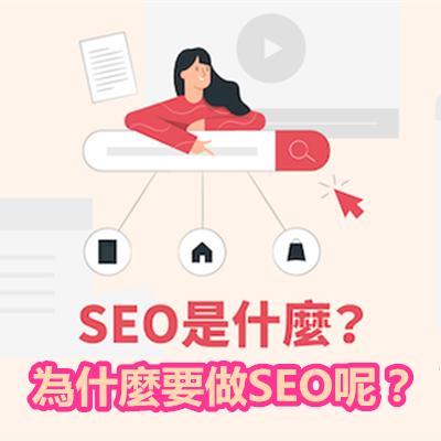 SEO是什麼?為什麼要做SEO呢?.png