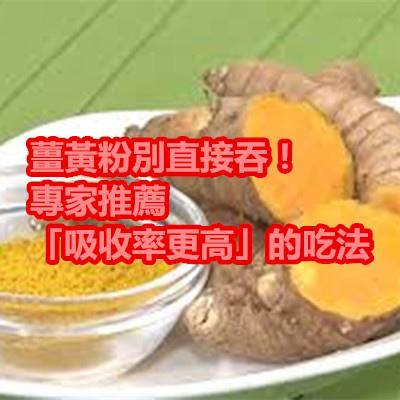 薑黃粉別直接吞!專家推薦「吸收率更高」的吃法.jpg