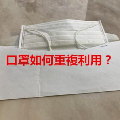 口罩如何重複利用?.jpg