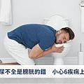 夜尿不全是膀胱的錯 小心6疾病上身.jpg