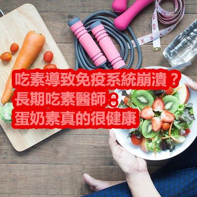 吃素導致免疫系統崩潰?長期吃素醫師:蛋奶素真的很健康.jpg