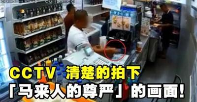 CCTV拍攝到Grab Food司機耍尊嚴的畫面,連巫裔同胞都不能容忍!.jpg