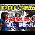 為何越來越多華人逃離馬來西亞?大馬華裔披露驚人內幕,網友:是我也想走.jpg