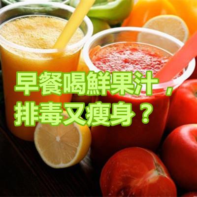 早餐喝鮮果汁,排毒又瘦身?.jpg