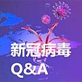 新冠病毒 Q&A.jpg