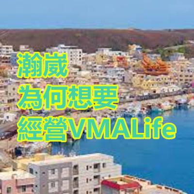 瀚崴為何想要經營VMALife.jpg