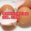 專家教你怎麼吃蛋殼 沒錯,吃蛋殼.jpg