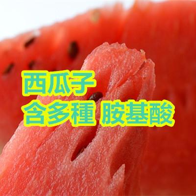 西瓜子 含多種 胺基酸.jpg