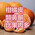 柑橘皮 類黃酮 比果肉多.jpg