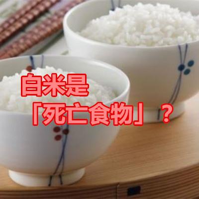 白米是「死亡食物」?.jpg
